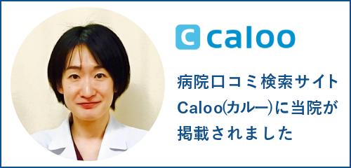 オンラインクリニック-caloo