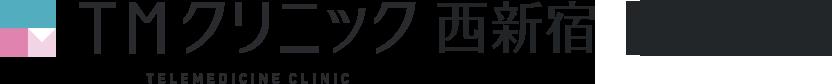 TMクリニック 西新宿 皮フ科・内科