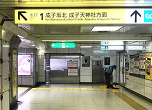 西新宿駅からの行き方 手順1